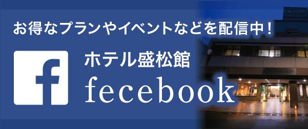 ホテル盛松館facebook