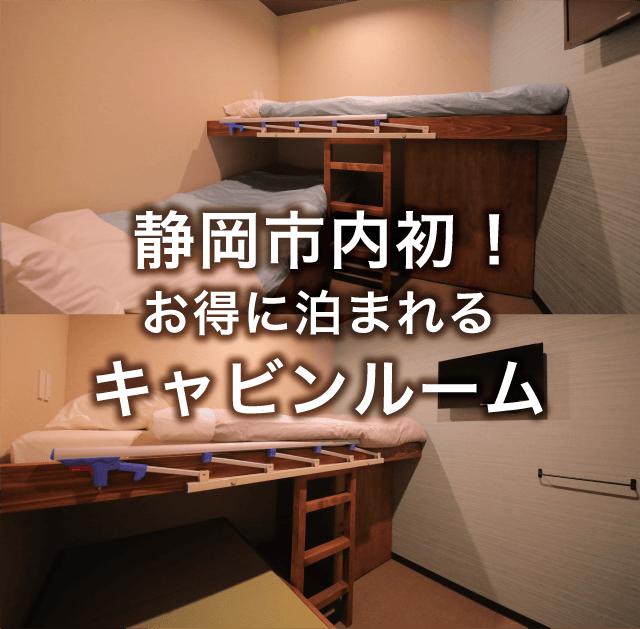 静岡市内初 !お得に泊まれるキャビンルーム