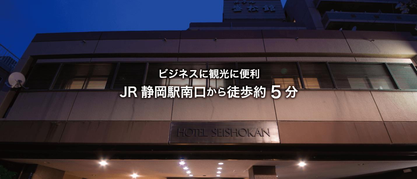ビジネスに観光に便利JR静岡駅南口から徒歩約5分