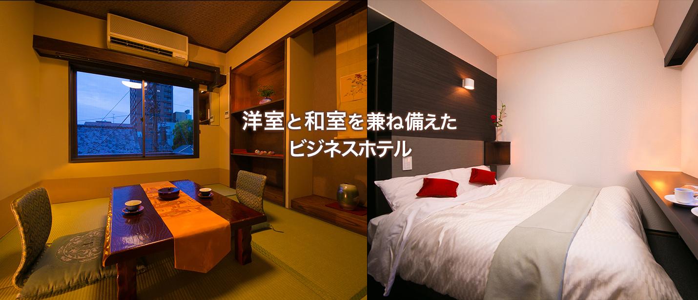 洋室と和室を兼ね備えたビジネスホテル